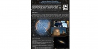 Summer-student fellowship of Research and Instrumentation in Astrophysics